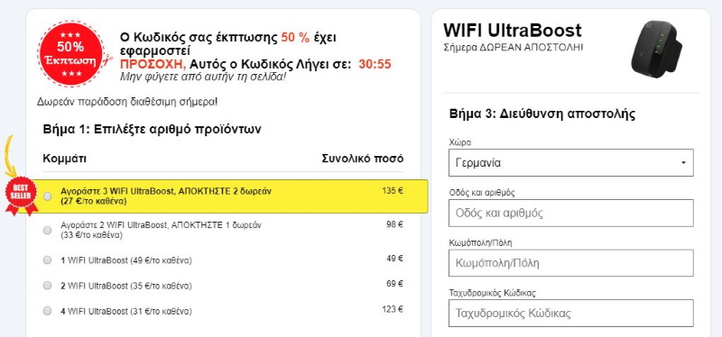 Wifi Ultra Boost αγορά